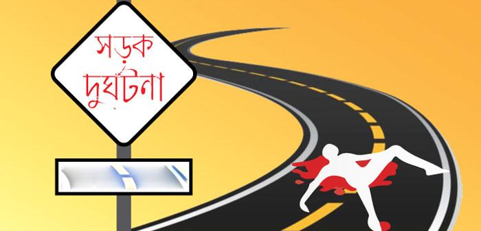 হাটহাজারীতে সড়ক দুর্ঘটনায় শালা-দুলাভাই নিহত