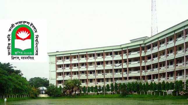 নজরুল বিশ্ববিদ্যালয়ে নতুন চার বিভাগ