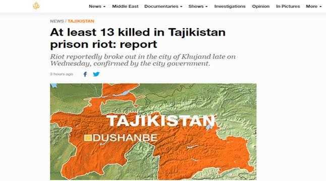 তাজিকিস্তানে কারাগারে দাঙ্গায় ১৩ বন্দী নিহত