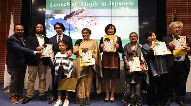 জাপানি ভাষায় বঙ্গবন্ধুকে নিয়ে গ্রাফিক নোবেল 'মুজিব'