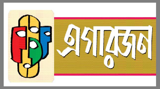 'এগারজন' কেন্দ্রীয় কমিটি