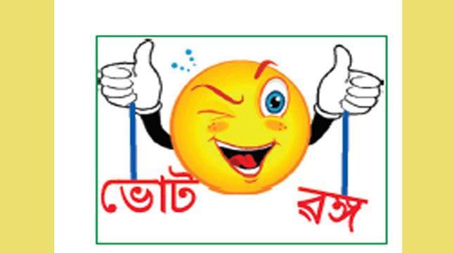 ভোটরঙ্গ