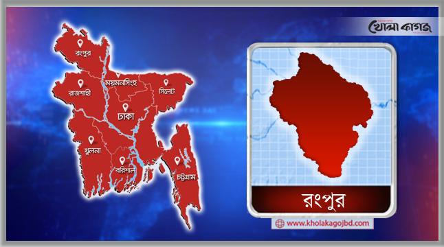 রংপুর বিভাগের প্রার্থিত উন্নয়ন প্রসঙ্গে