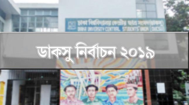 ডাকসুর ভিপি-জিএস কী সুবিধা পাবেন