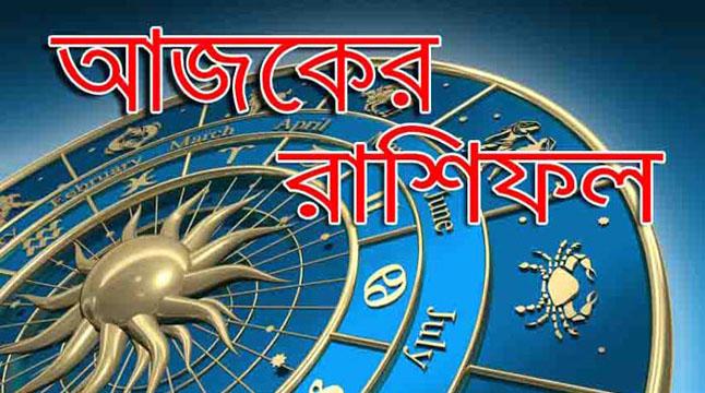সাফল্য পাবেন কন্যা, সাবধানে চলাফেরা করুন মকর