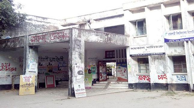 রাকসু নির্বাচন: কেন্দ্র থেকে সম্প্রচার দাবি