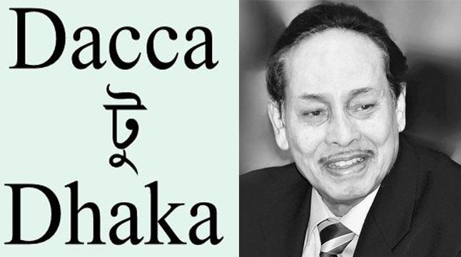 Dacca টু Dhaka