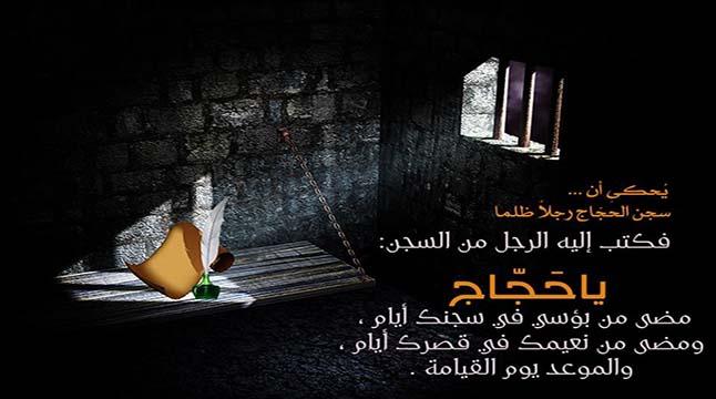 ইসলামে মানুষ হত্যার বিষয়ে কি শাস্তির বিধান