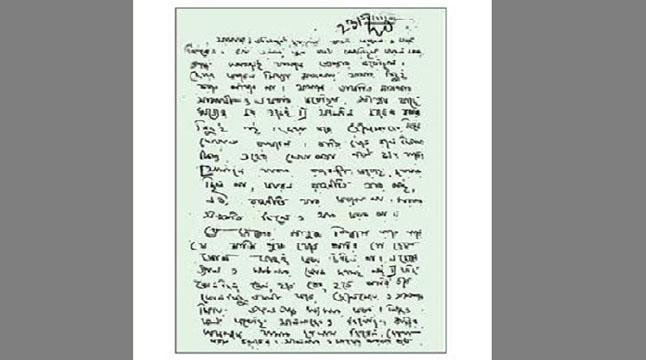 বঙ্গবন্ধুকে লিখিত ভাসানীর বাজেয়াপ্ত চিঠি