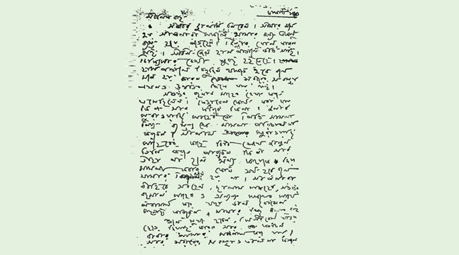 মানিক মিয়াকে লেখা বঙ্গবন্ধুর অপ্রকাশিত চিঠি