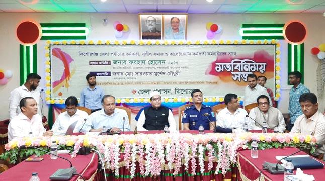 'কিশোরগঞ্জ-ভৈরব রেলপথ উন্নত হবে'