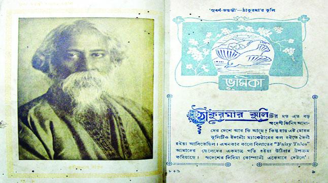 শাশ্বত বাংলার রচনা ঠাকুরমা'র ঝুলি