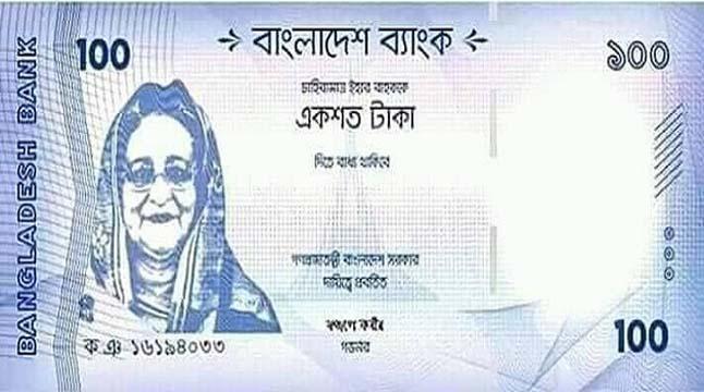 ভুয়া নোট