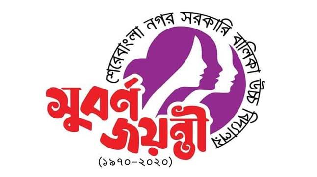 শেরেবাংলা বালিকা বিদ্যালয়ের সুবর্ণজয়ন্তী ২৪ জানুয়ারি
