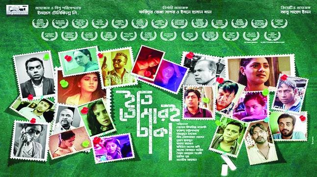 'ইতি তোমারই ঢাকা' নেটফ্লিক্সে