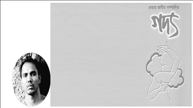 'ধ্রুপদি সাহিত্যচর্চাকে বেগবান করে লিটলম্যাগ'