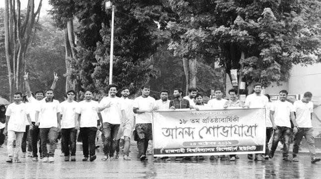 রাজশাহী বিশ্ববিদ্যালয় রিপোর্টার্স ইউনিটি