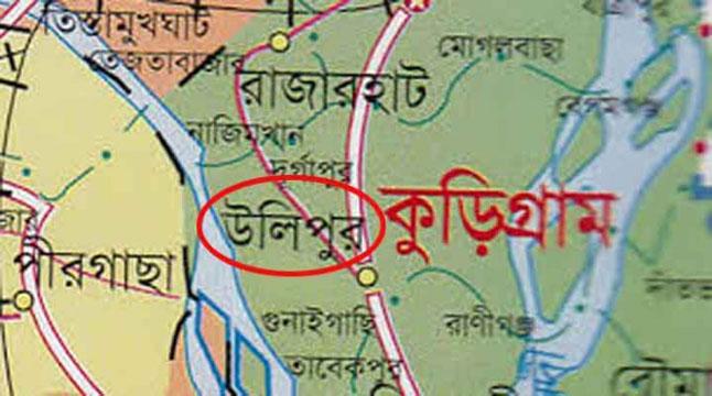 উলিপুরে দুই এমপির দ্বন্দ্বে বিভক্ত আওয়ামী লীগ