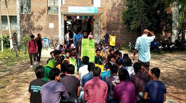 শাবিপ্রবিতে শিক্ষার্থীদের বিক্ষোভ