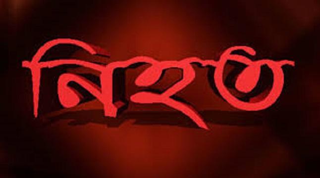 রাজধানীতে 'বন্দুকযুদ্ধে' মাদক ব্যবসায়ী নিহত