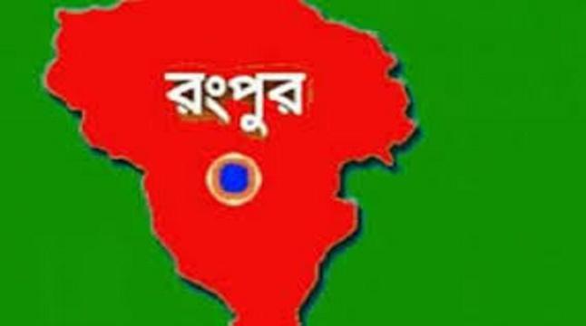 রংপুরে করোনা চিকিৎসা পরামর্শে হটলাইন চালু