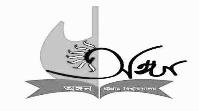চট্টগ্রাম বিশ্ববিদ্যালয় অঙ্গনের অনলাইন রচনা প্রতিযোগিতা
