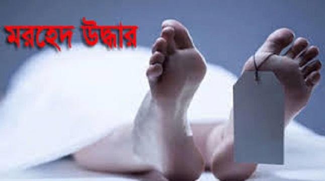 নোয়াখালীতে এক ব্যক্তির মরদেহ উদ্ধার