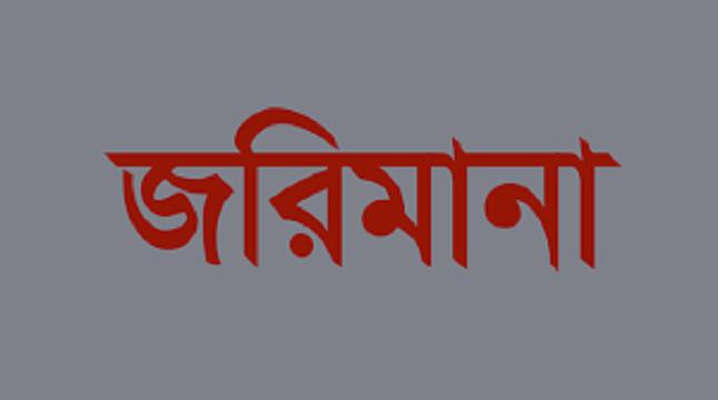 কুষ্টিয়ায় নকল সুরক্ষা সামগ্রী বিক্রির দায়ে জরিমানা