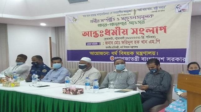 কলাপাড়ায় আন্ত:ধর্মীয় সংলাপ অনুষ্ঠিত