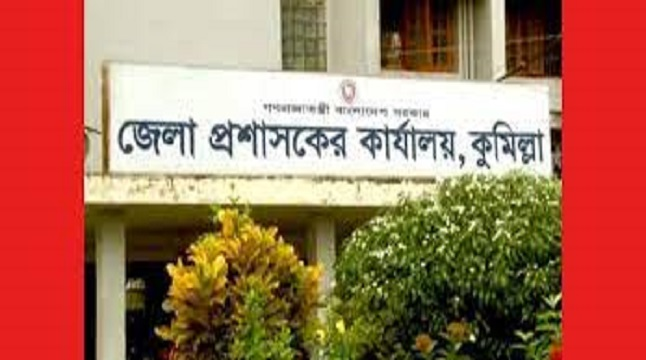 ঘটনা তদন্তে তিন সদস্যের কমিটি গঠন করেছে কুমিল্লা জেলা প্রশাসন