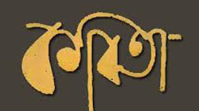 বর্ণমালা