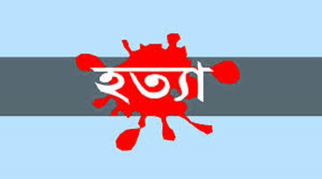 সিরাজগঞ্জে ছুরিকাঘাতে নির্মাণ শ্রমিক নিহত