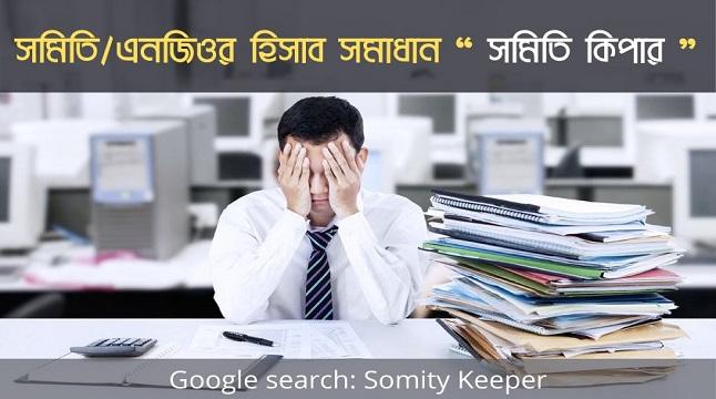 """এনজিওর হিসাব সমাধান """"সমিতি কিপারে"""""""